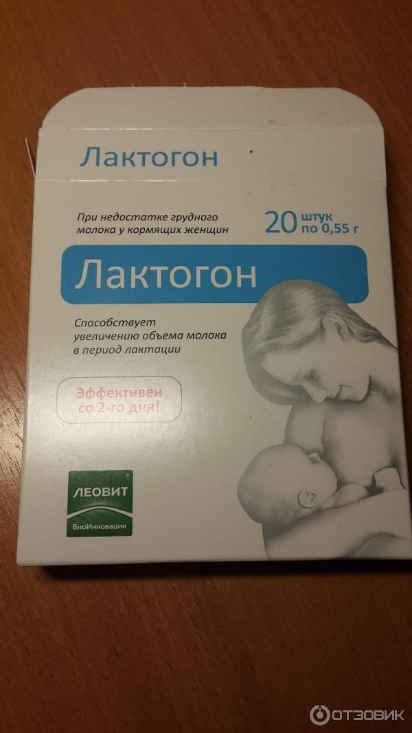 Таблетки для увеличения лактации у кормящих мам