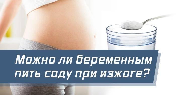 Сода от изжоги при беременности: можно ли пить, как правильно?