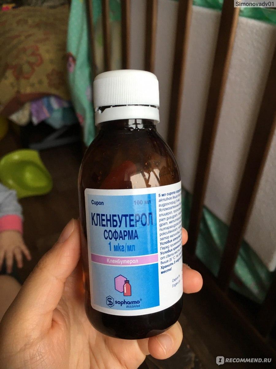 Кленбутерол от кашля детям