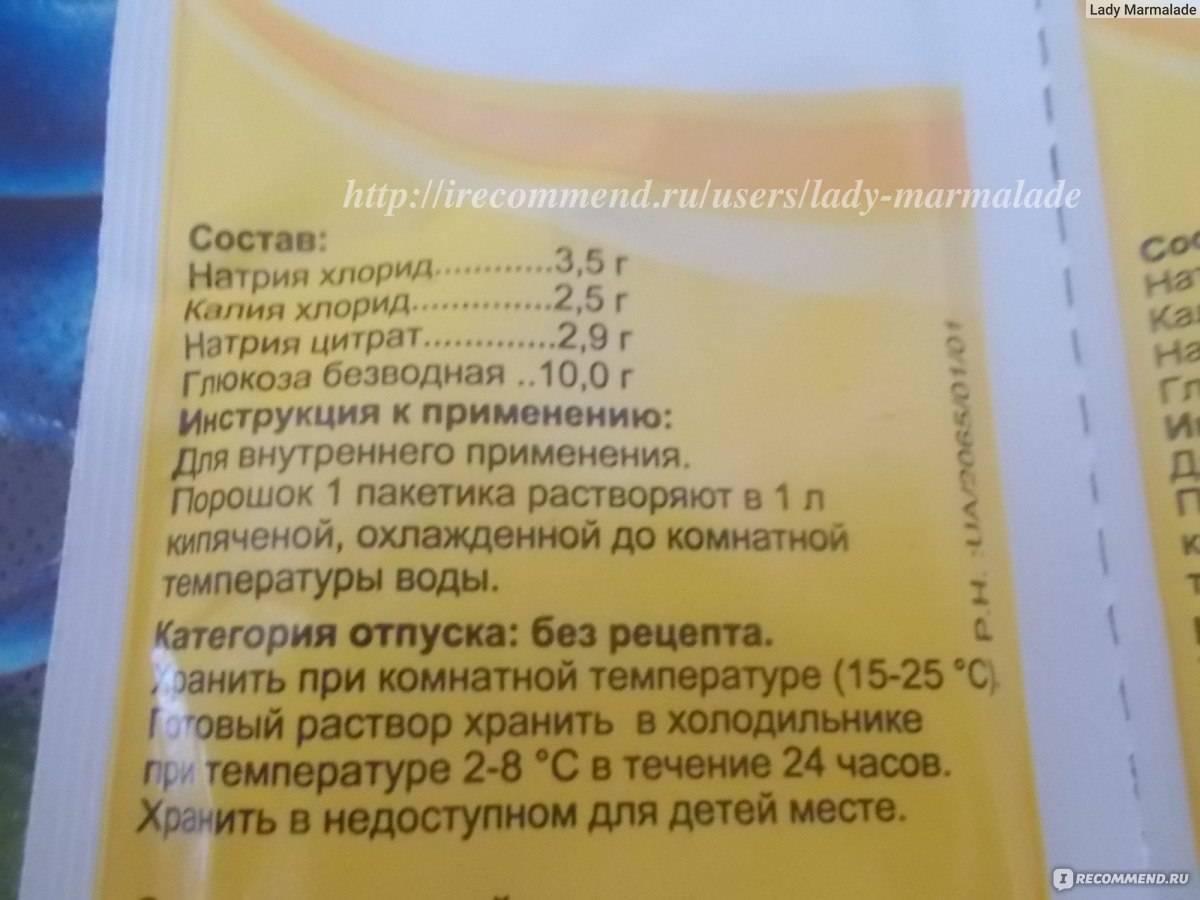 Как сделать регидрон в домашних условиях для детей: рецепт / mama66.ru