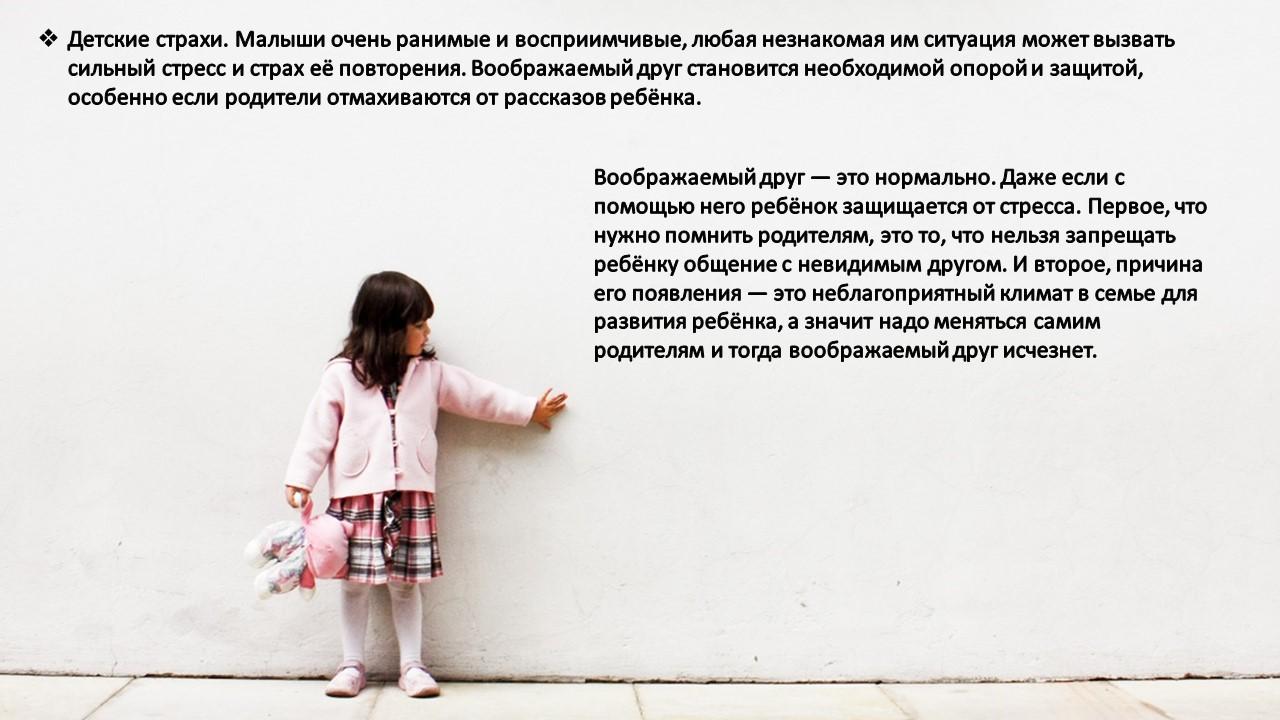 Воображаемые друзья детей − как реагировать родителям на такое поведение малыша?