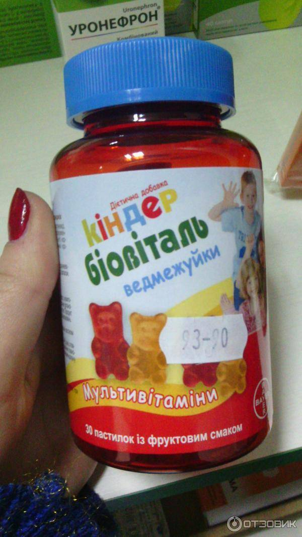 Витамины для детей старше 1 года