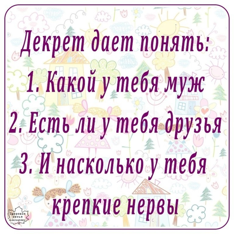 Мама в декрете: 4 важных хитрости | lisa.ru