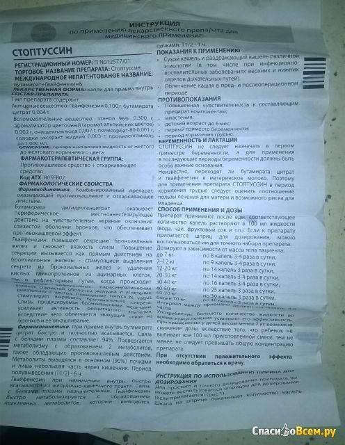 Сироп - стоптуссин - для детей: инструкция по применению: цены и отзывы на детский препарат