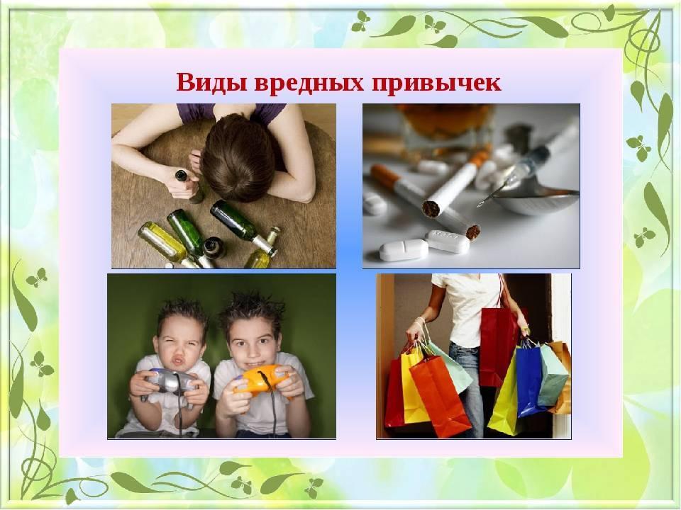 Как разговаривать с детьми о вредных привычках //психологическая газета