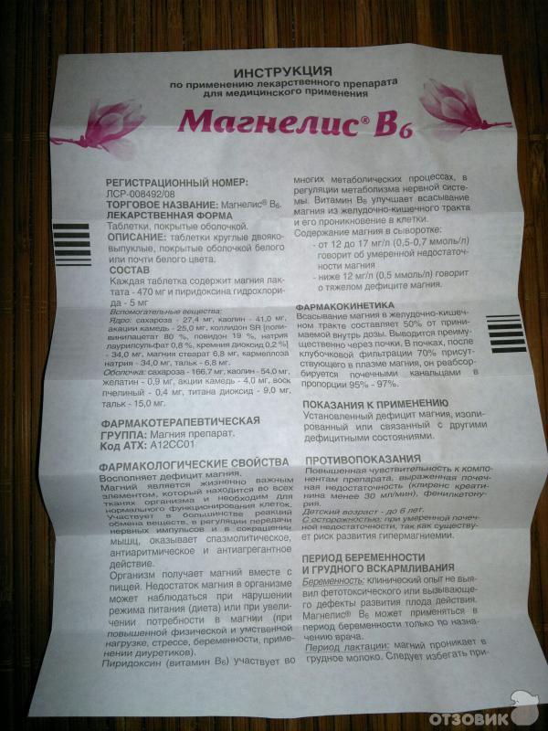 Что лучше магний в6 или магний форте - wikisustavy.ru