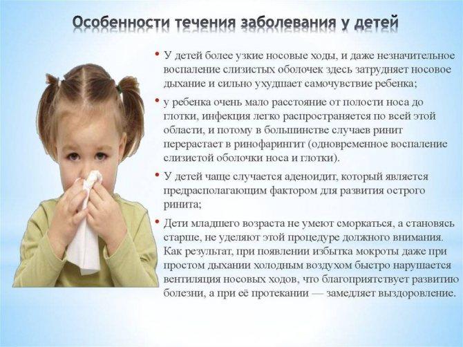 Как правильно лечить насморк у ребенка - мой лор