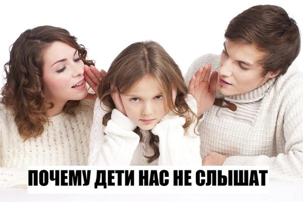Почему дети нас не слышат?   будьласка