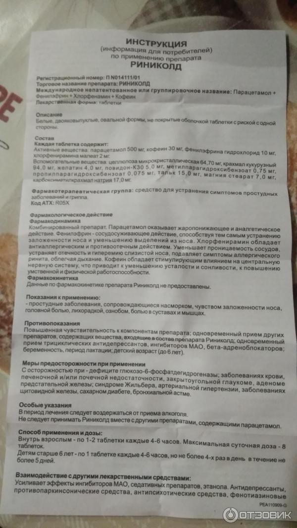 Парацетамол. инструкция по препарату, применение, цена, формы выпуска, расчет дозировки детям :: polismed.com