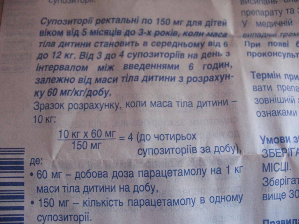 """Детский сироп """"парацетамол"""": инструкция по применению, показания, состав, срок годности - druggist.ru"""
