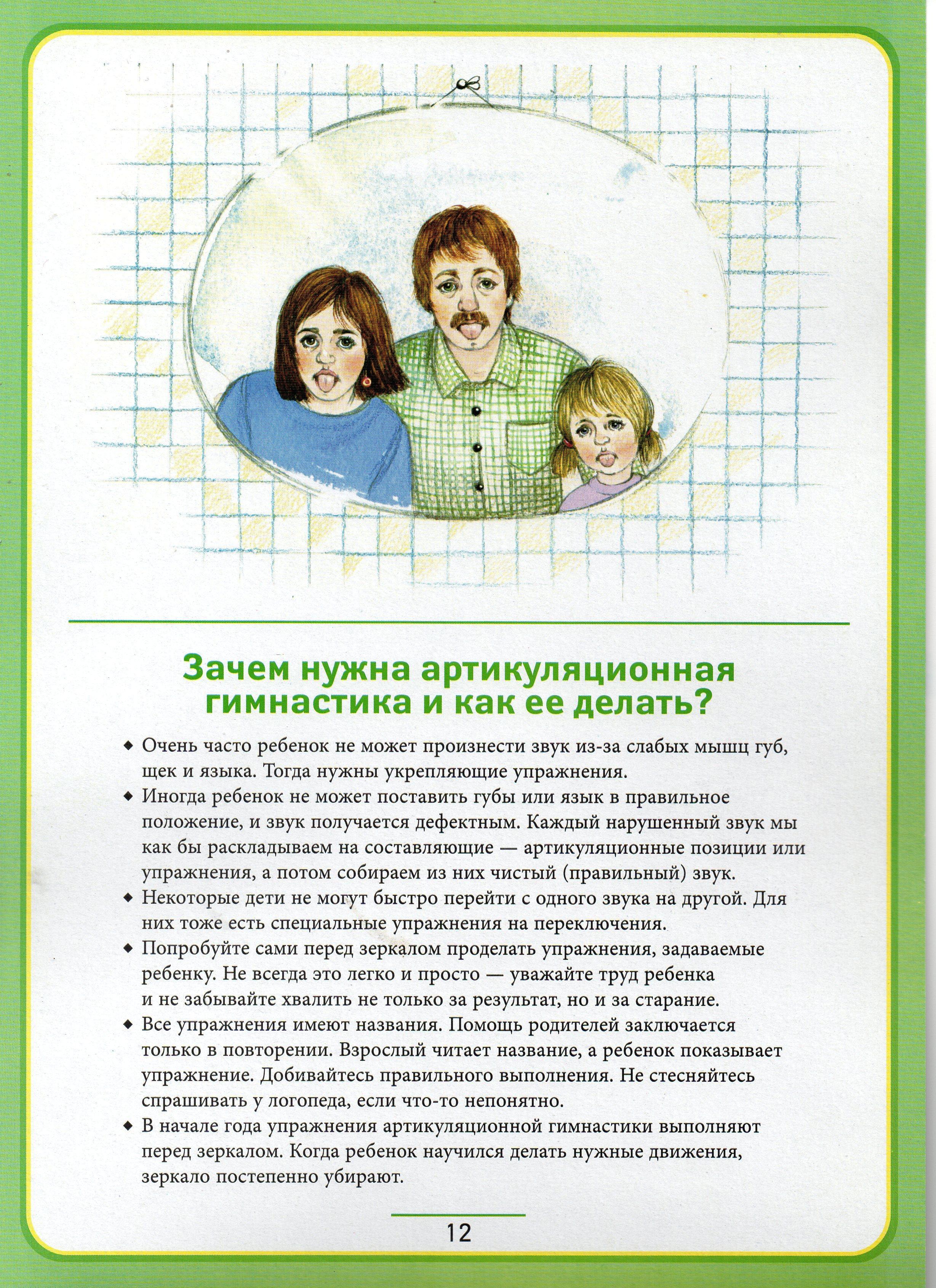«ребенок не говорит? мама, расслабьтесь!» логопед и невролог – о том, почему не надо слушать советчиков из интернета