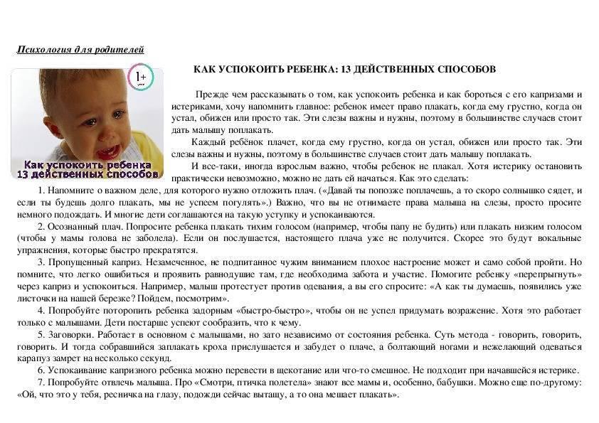 Как успокоить новорожденного: советы и рекомендации