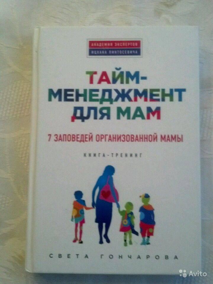 Тайм-менеджмент для мам: где взять время