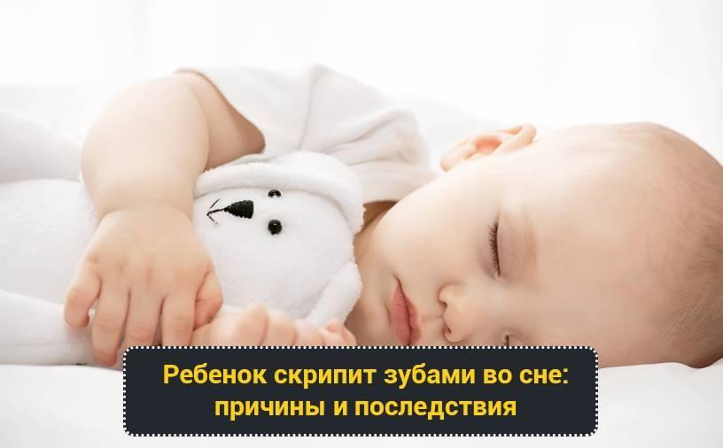 Почему ребенок скрипит зубами во сне   уроки для мам