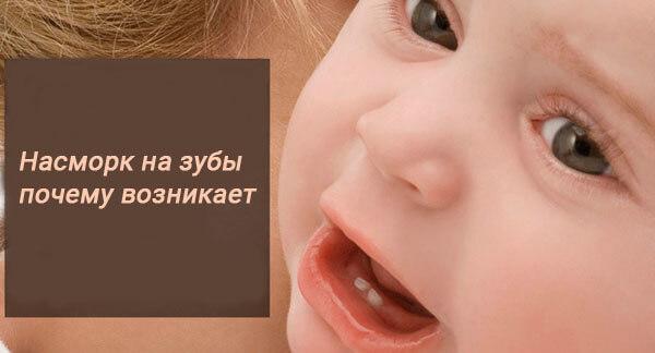Насморк при прорезывании зубов у детей: как лечить