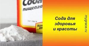 """""""пищевая сода: полезные свойства и методы применения, польза и вред при приеме внутрь"""""""