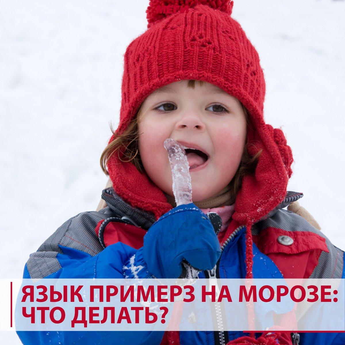 Язык примерз на морозе к железу: что делать