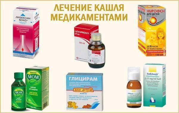 Эффективное средство от кашля для детей (10 средств, которые можно дать ребенку)