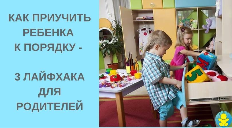 10 способов приучить ребенка к чистоте и порядку
