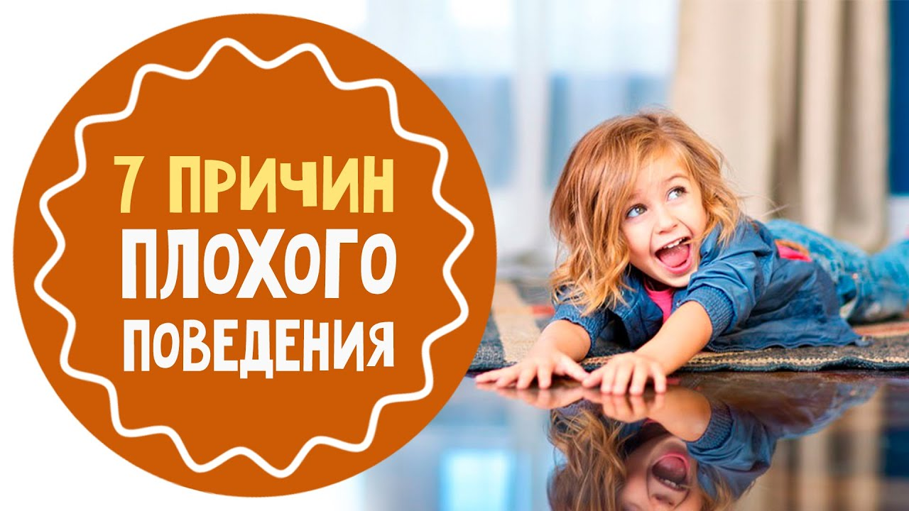 7 причин плохого детского поведения по вине родителей