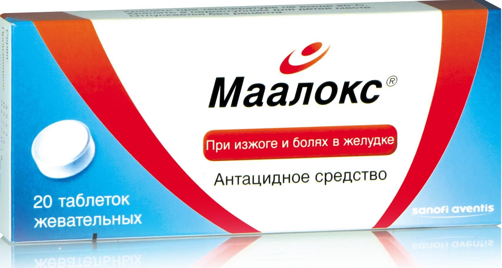 Лучшие средства от изжоги во время беременности
