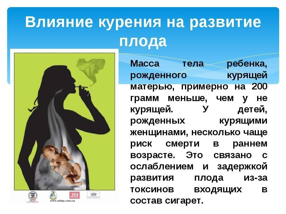 Оказывает ли курение во время грудного вскармливания отрицательное влияние на малыша?