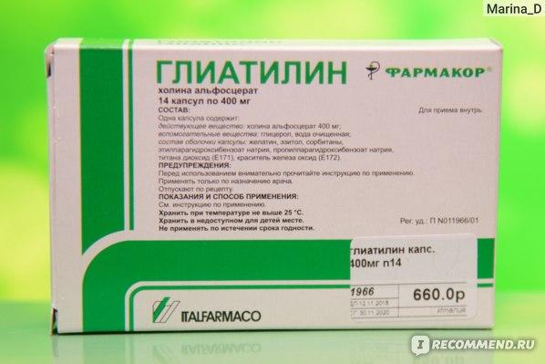 Глиатилин уколы: показания, инструкция по применению