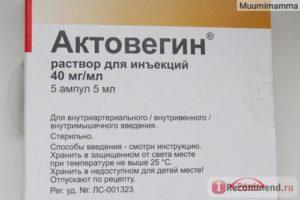 Актовегин в ампулах: инструкция по применению