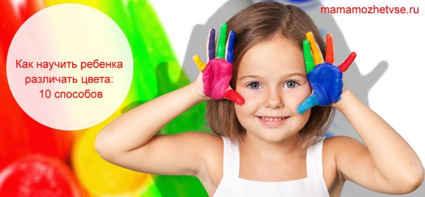 Когда ребенок начинает различать цвета: возрастные нормы, способы развития