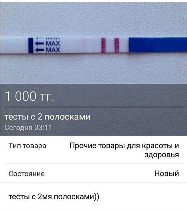 Как подделать (обмануть) тест на беременность – сделать его положительным с двумя полосками