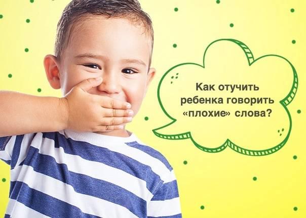 Как отучить ребенка от плохих слов? отучение от ругательств