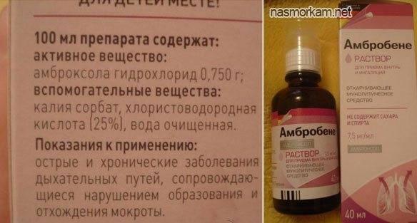 Ингаляции при насморке для детей с диоксидином