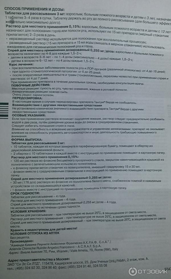 Спрей тантум верде: можно ли при беременности, инструкция по применению / mama66.ru