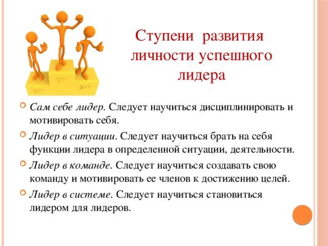 Развитие лидерских качеств у детей