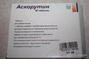 Аскорутин инструкция по применению таблетки для детей дозировка
