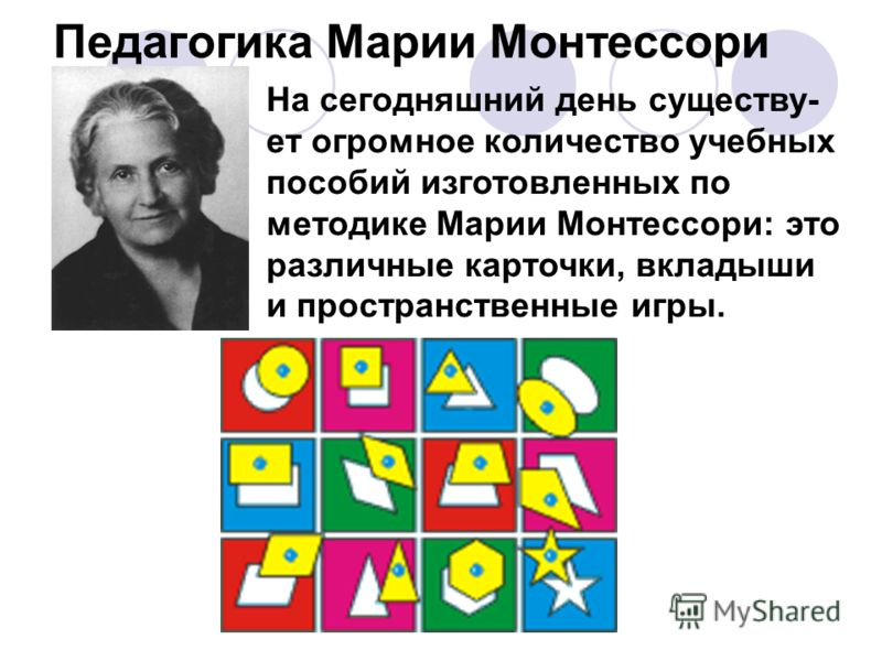 Система марии монтессори и её вклад в педагогику