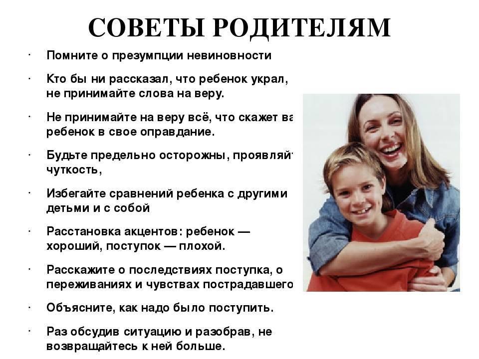 Что делать, если ребенок ворует деньги у родителей: советы психолога, что делать, ворует в магазине, помощь