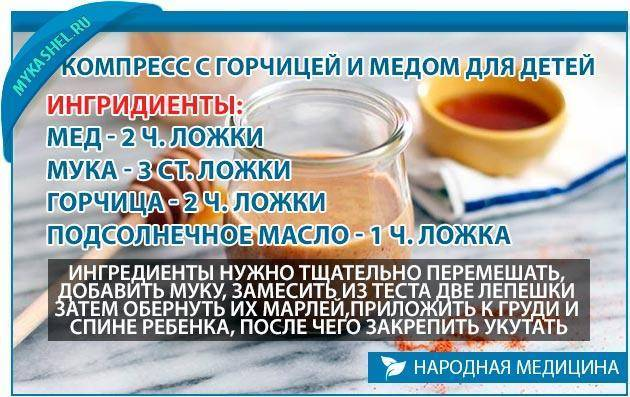 Лечение детского кашля лепешкой с горчицей и медом - рецепты и курс лечения