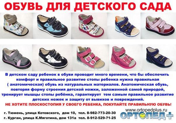 Как определить размер обуви ребенка по длине стопы: таблица