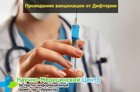 Прививка от дифтерии детям: когда и куда делают, противопоказания и возможные побочные эффекты после вакцинации