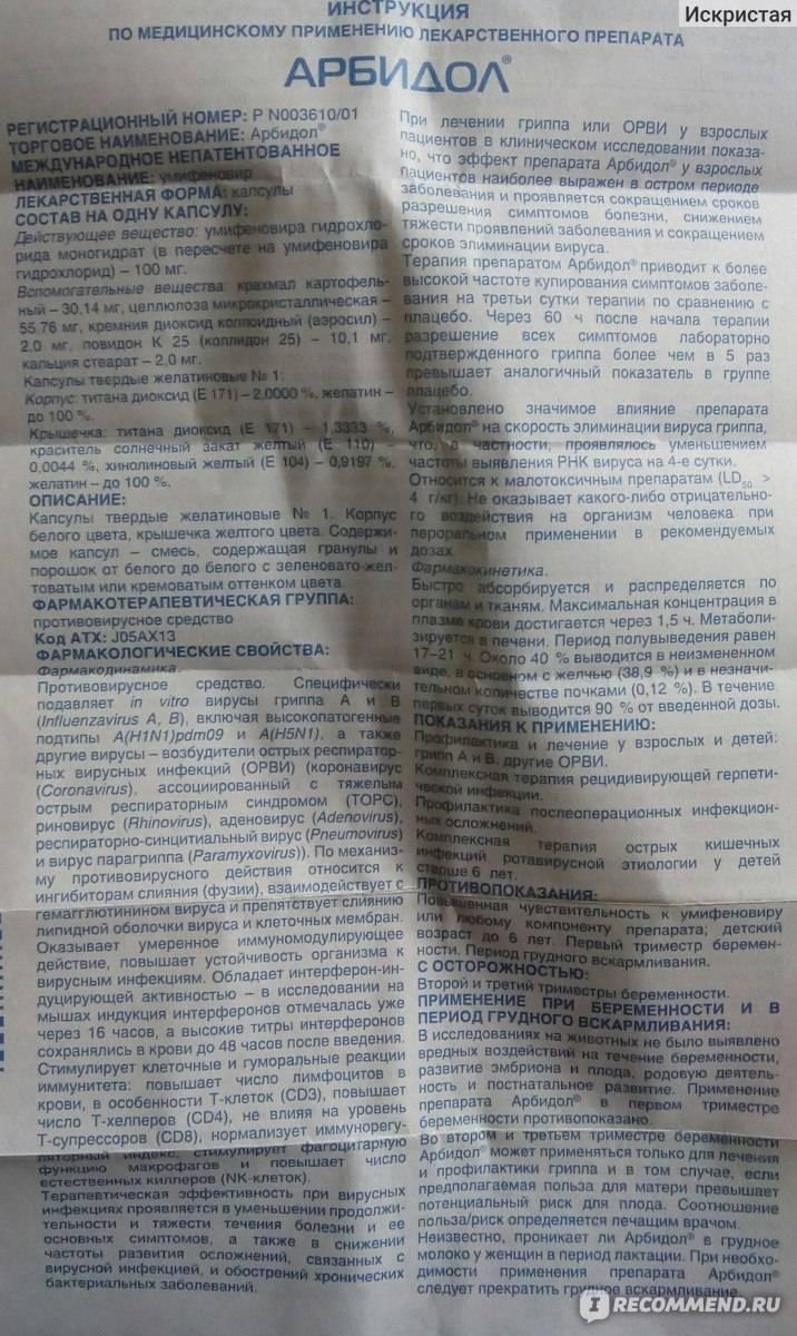 Арбидол при беременности: 1 2 3 триместр, инструкция по применению, отзывы