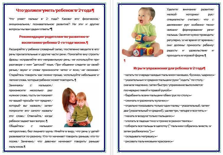Особенности развития ребенка в 6 лет