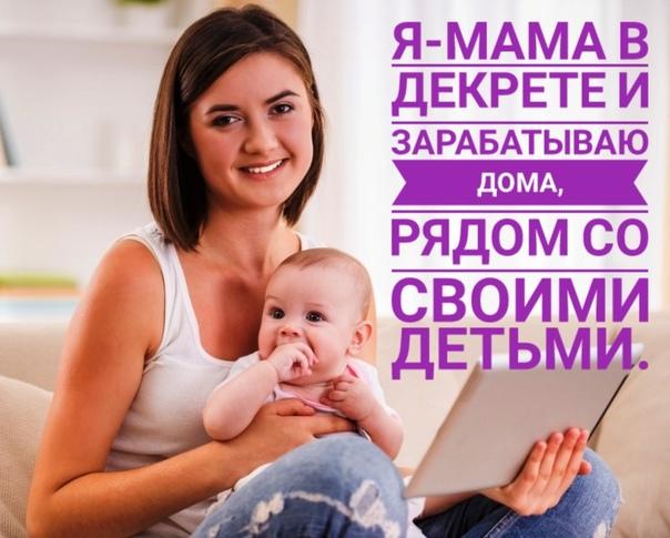 Удаленный заработок: 56 способов зарабатывать деньги в декрете и быть счастливой мамой.