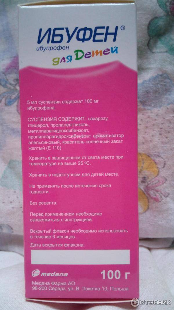 Ибупрофен для детей — инструкция по применению