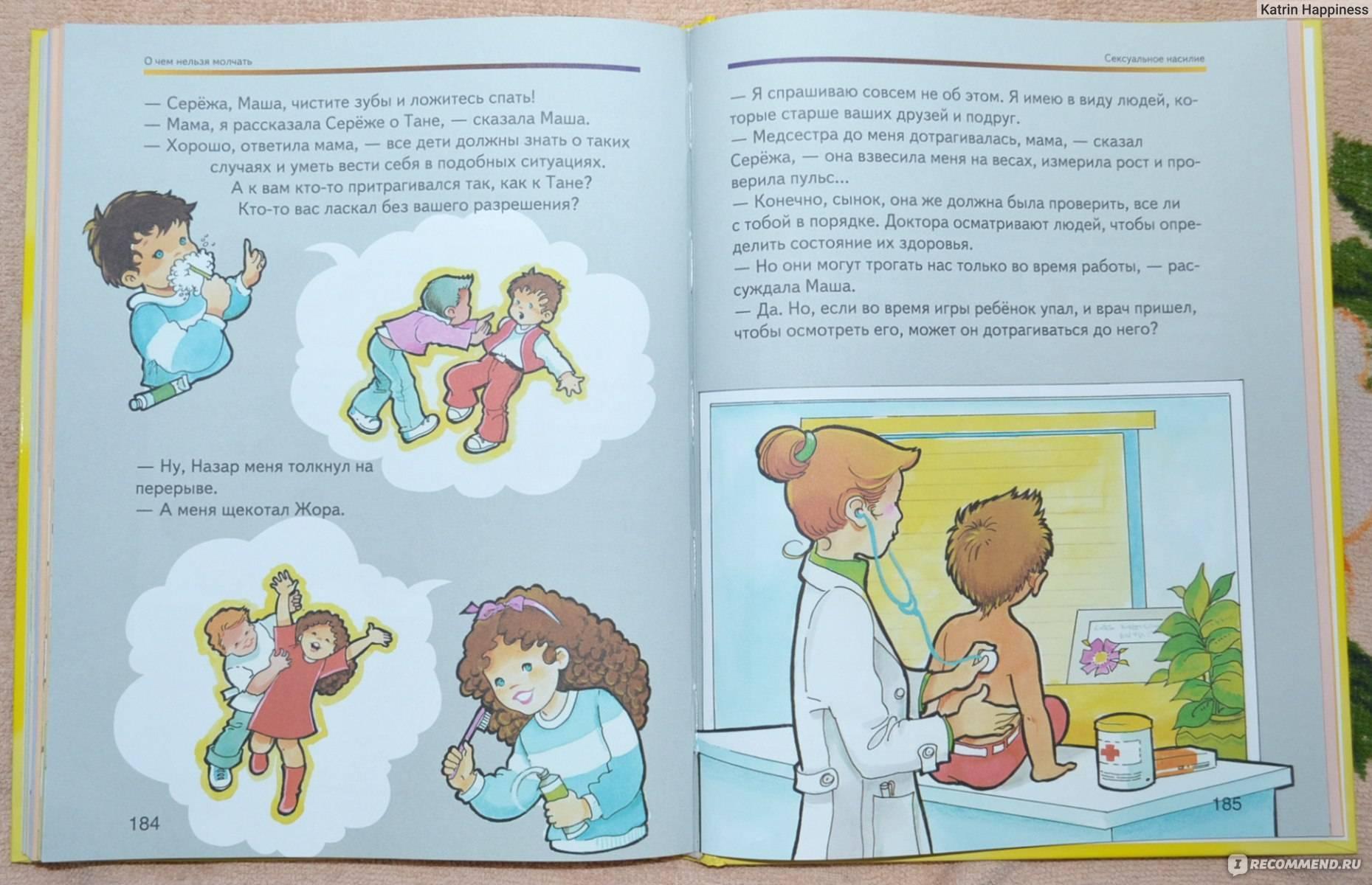 Понятно объяснить ребенку, откуда берутся дети