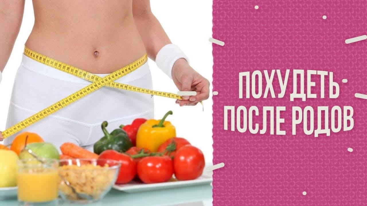 Как похудеть кормящей маме без вреда малышу