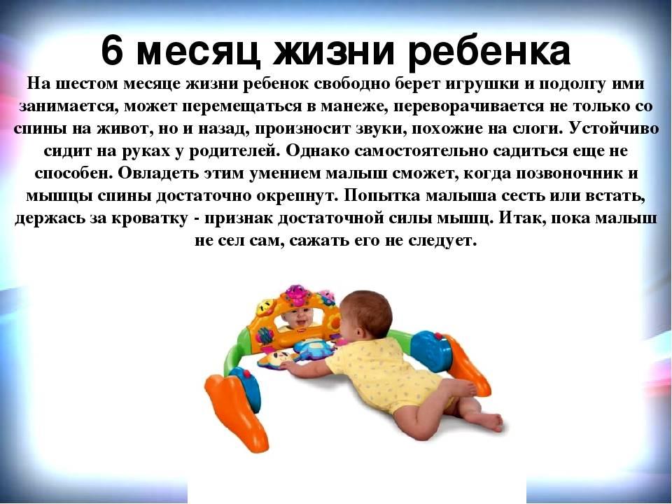 Развитие ребенка в 10 месяцев: основные особенности