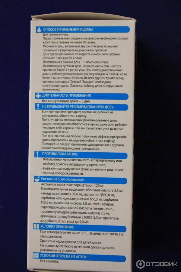Инструкция по применению, аннотация, побочное действие. сироп детский панадол, инструкция по применению