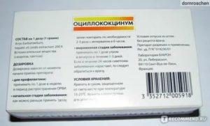 Можно ли оциллококцинум при грудном вскармливании?