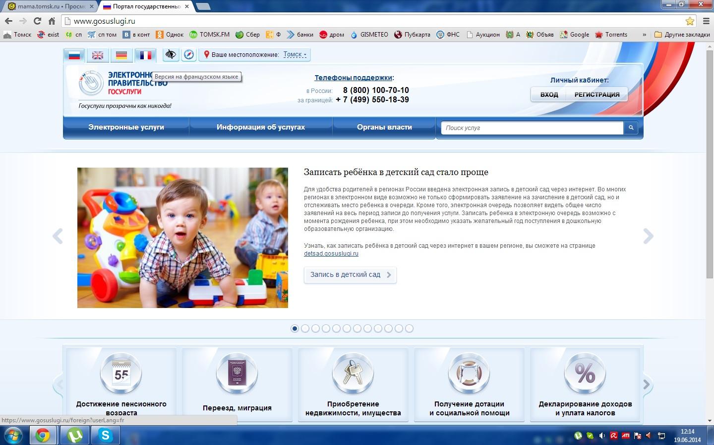 Проверить очередь и запись ребенка в детский сад в москве